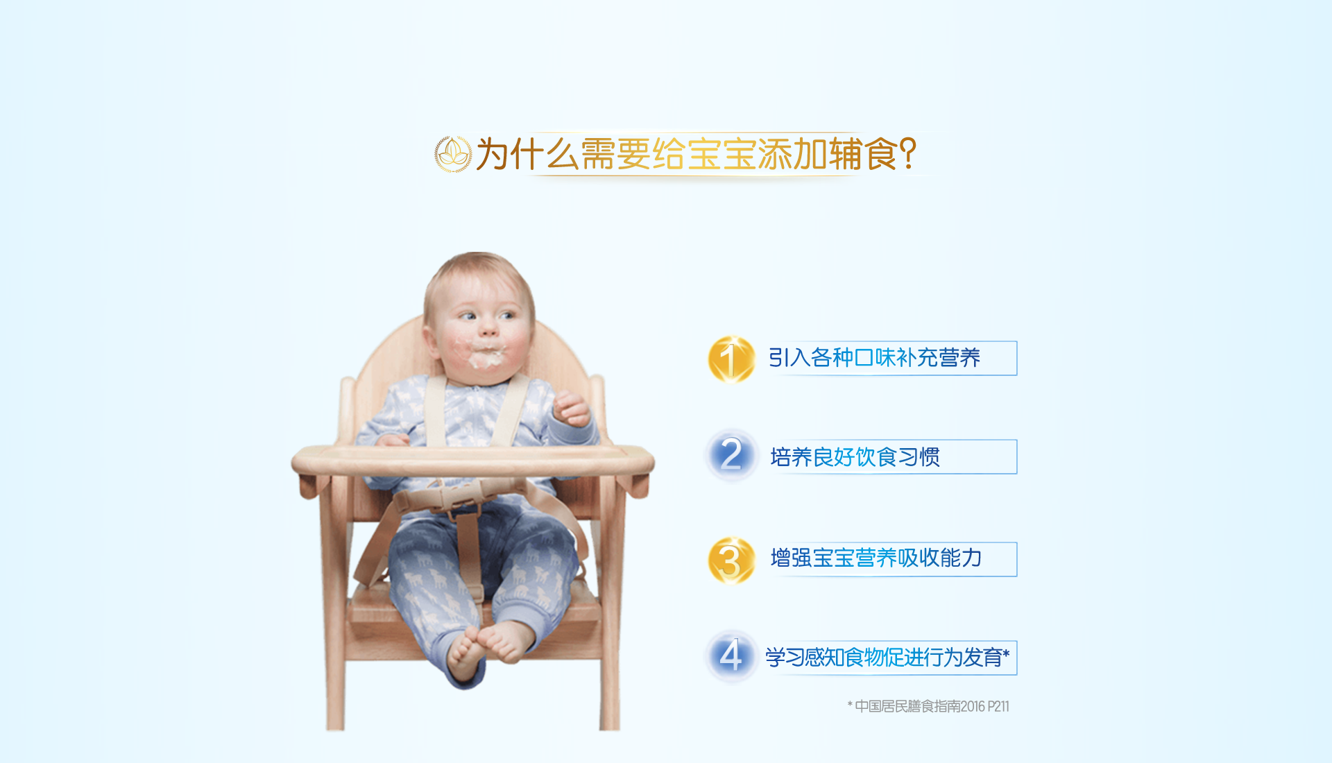 婴幼儿米粉